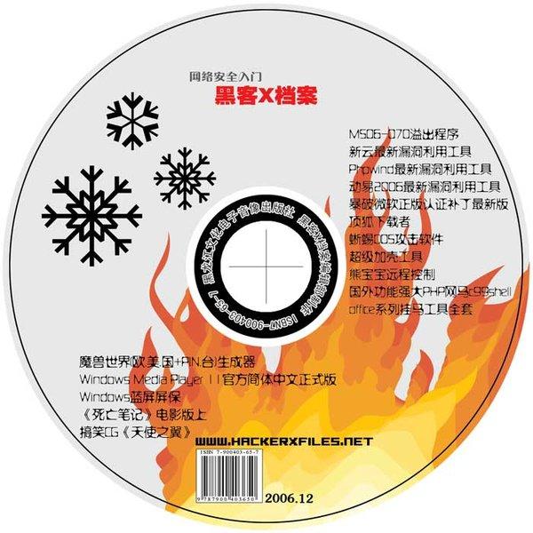 《黑客x档案2006配套光盘》(hacker x files cd images 2006)更新至12
