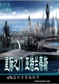 星际之门亚特兰蒂斯 第三季 海报