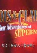 超人新冒险之露易斯与克拉克 第四季 海报