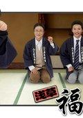 浅草福丸旅馆2 海报
