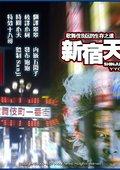 新宿天鹅 海报