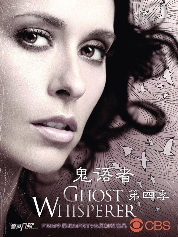 鬼语者 第四季 Ghost Whisperer Season4 更