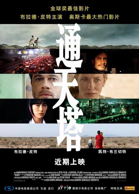 通天塔(babel) - 电影图片
